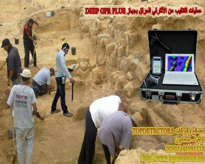جهاز Deep Gpr Plus بنظام التصوير ثلاثي الابعاء مرئي لكشف المعادن