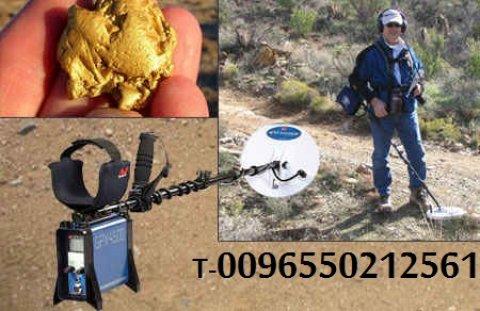 كاشفات الذهب والمعادن والذهب الخام 0096550212561