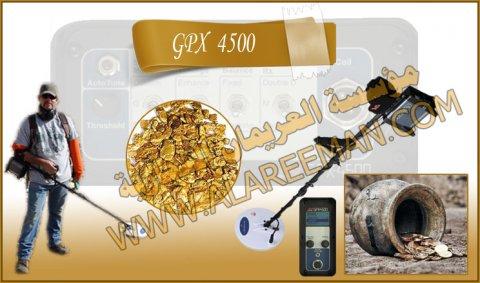 جهاز GPX 4500 المتخصص بالكشف عن الذهب الخام والمعادن والذهب