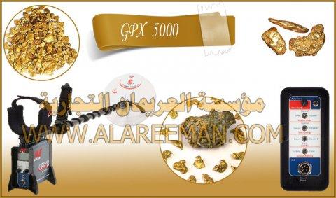 جهاز GPX 5000 لكشف الذهب والمعادن بدقة عالية ونتائج مضمونة