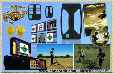 للبيع اجهزة الكشف عن الذهب الخام والفراغات 01229123922