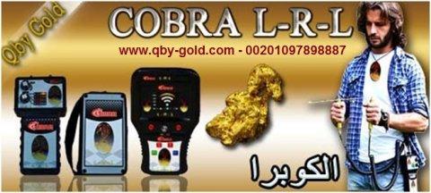 اجهزة كشف الذهب فى مصر www.qby-gold.com - 00201097898887
