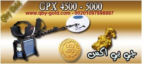 اجهزة كشف الذهب وعروق الذهب فى مصر  - www.qby-gold.com