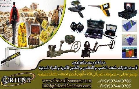 أقوى الاجهزة العالمية لكشف الذهب -www.OrientDetectors.com