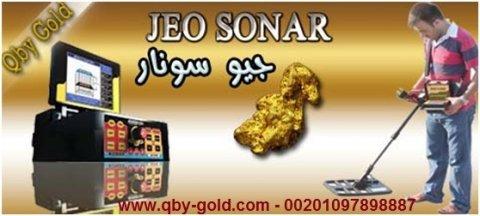 للبيع اجهزة كشف المعادن 00201097898887 -  www.qby-gold.com
