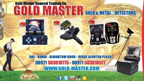 اجهزة كشف الذهب للبيع