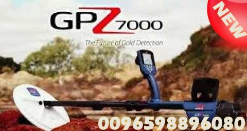 جهاز كشف الذهب والكنوز GPZ7000