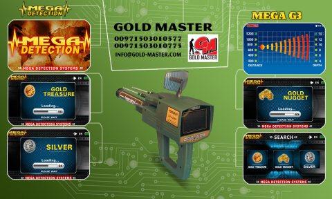 جهاز كشف الذهب والمعادن ميجا G3