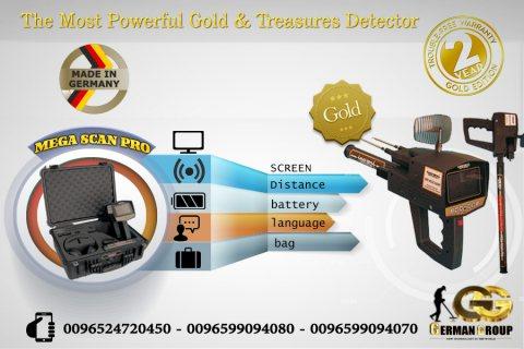 اكتشف الذهب والكنوز بأفضل جهاز ميغا سكان برو | Mega Scan Pro