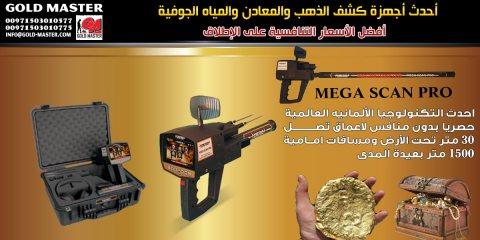 جهاز كشف الذهب للبيع