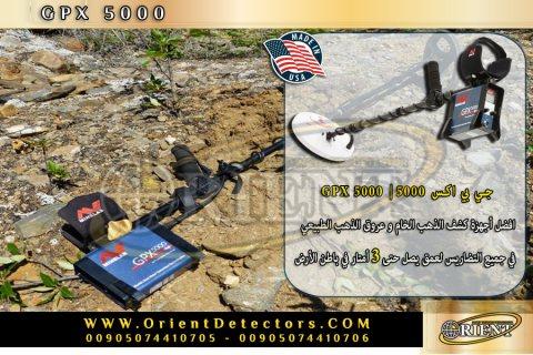جي بي اكس 5000 جهاز كشف الذهب الخام في السودان