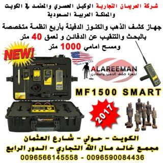 احدث جهاز للكشف عن الكنوز الذهبية | MF 1500  SMART