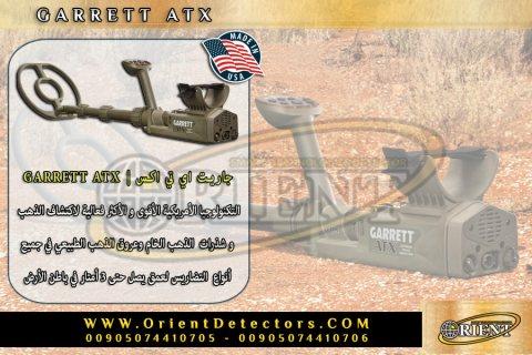 جاريت اي تي اكس جهاز كشف الذهب الخام للبيع في السودان