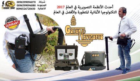 جهاز كشف الذهب 2017 جراوند نافيجتور  Ground Navigator