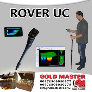 احدث اجهزة كشف الذهب التصويرية روفر يو سي .اجهزة كشف بالسودان