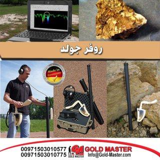كاشف الذهب الخام الالمانى روفر جولد الجديد 2017