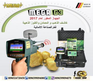 التكنولوجيا الأحدث عالميا في مجال كشف الذهب ميغا جي 3 MEGA G3