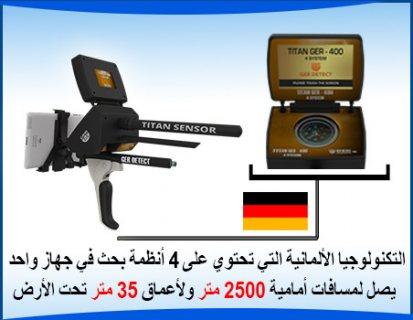 جهاز كشف الذهب والمعادن تيتان جير 400 / titan ger 400  شركة المجموعة الالمانية