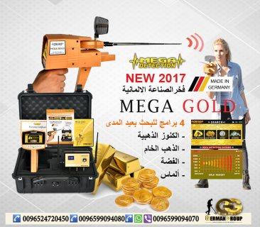 جهاز كشف الذهب والمعادن ميغا جولد 2017 - 2018