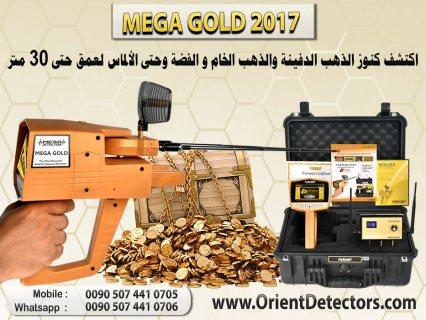 جهاز كشف الذهب MEGA GOLD 2017