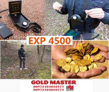 جهاز التنقيب عن الذهب و المعادن اى اكس بي 4500