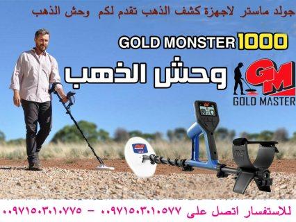اجهزة كشف الذهب الخام | gold monster 1000 | minelab gold moster