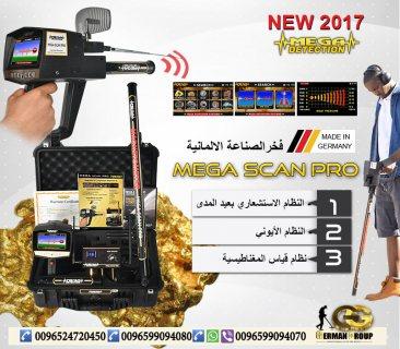 جهاز كشف الذهب والكنوز ميغا سكان برو | Mega Scan Pro / 2017 - 2018