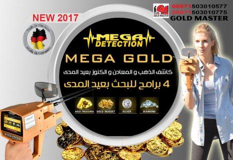 جهاز كشف الذهب ميجا جولد  للبيع  00971503010775