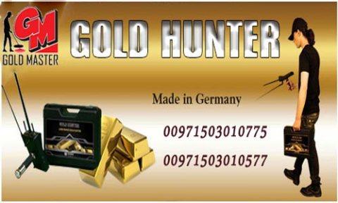 كاشف الكنوز والذهب جولد هونتر فى السودان