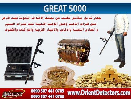 جهاز جريت 5000 لكشف الذهب والمعادن 00905074410706