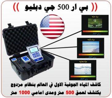 جهاز BR500GW لتحديد نوع وعمق المياه المكتشفة في باطن الارض