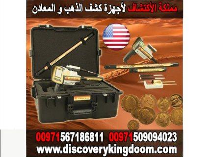 جهاز Gold Step للبحث عن المعادن الثمينة والاثار في السودان 00971509094023