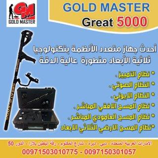 جهاز التنقيب عن الذهب والكنوز جريت 5000