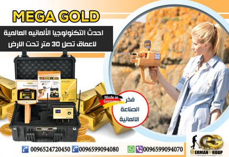 جهاز كشف الذهب والمعادن ميغا جولد MEGA GOLD