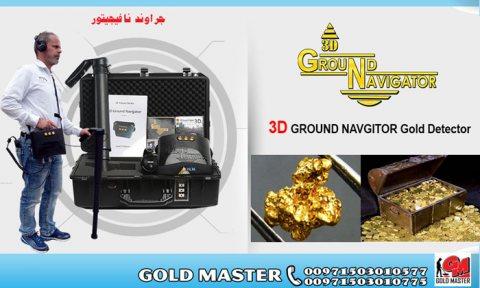 جهاز جراوند نافيجيتور للكشف عن الذهب