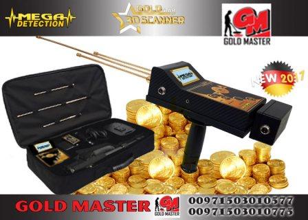 جهاز جولد ستار للكشف عن الذهب و المعادن والكنوز من شركة جولد ماستر العالميه