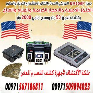 BR 800 P جهاز كشف الذهب والكنوز بالنظام الاستشعاري في السودان
