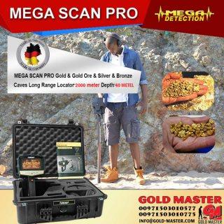 جهاز كشف الذهب للبيع ميجا سكان برو 00971503010775