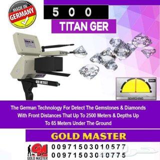 جهاز TITAN-GER-500 للكشف عن الالماس