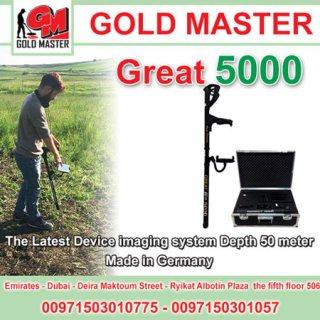 كاشف الذهب great 5000 للبيع 00971503010775