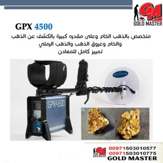 00971503010775 جهاز كشف الذهب الخام وعروق الذهب جي بي اكس 4500 Gpx