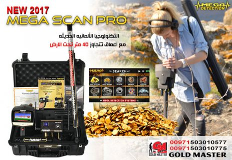 مميزات تكنولوجيا جهاز MEGA SCAN PRO | ميغا سكان برو