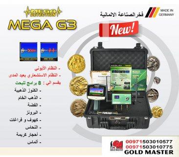 جهاز كشف الكنوز والمعادن النفيسه MEGA G3