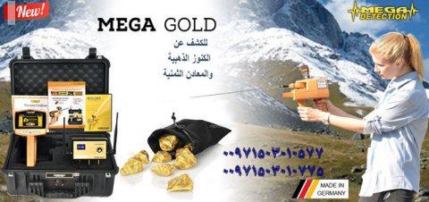 جهاز كشف الذهب للبيع ميجا جولد 00971503010577