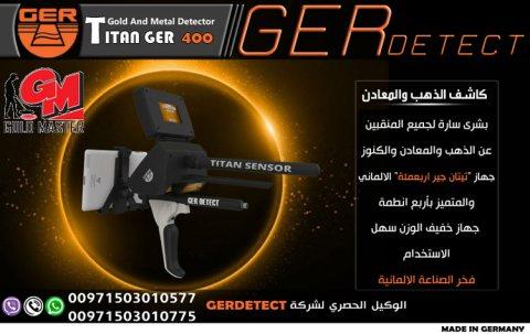 كاشف الذهب تيتان جير 400 للبيع 00971503010577