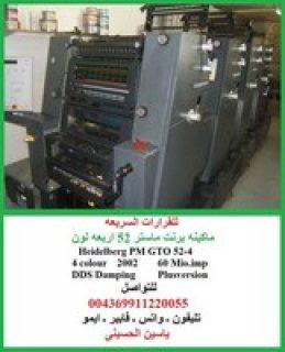 10ماكينة هايدلبرج برنت ماستر 52 4 لون2002