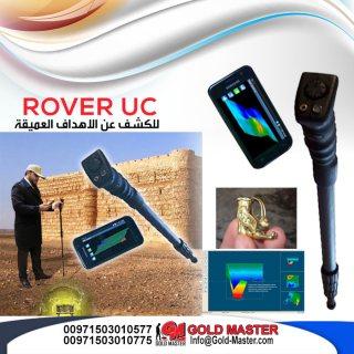 روفر يو سي | ROVER UC  من شركة جولد ماستر  الاسم الاول في عالم اجهزة كشف المعادن