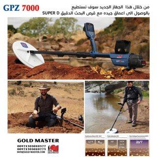 ان  جهاز GPZ7000 لا يصنع الذهب لكن في بعض الأحيان يبدو كذلك