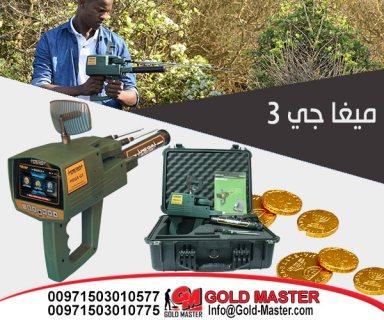 اجهزة كشف الذهب ف السودان جهاز ميجا جى 3 للبيع 00971503010577