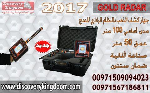 جهاز كشف الذهب والمعادن جواد رادار 00971509094023